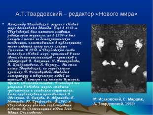 А.Т.Твардовский – редактор «Нового мира» Александр Твардовский журнал «Новый