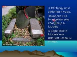 В 1971году поэт заболел и умер. Похоронен на Новодевичьем кладбище в Москве.