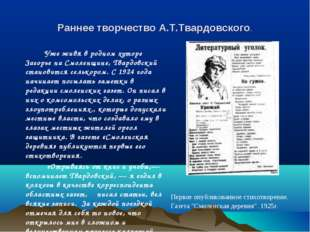 Раннее творчество А.Т.Твардовского. Уже живя в родном хуторе Загорье на Смо