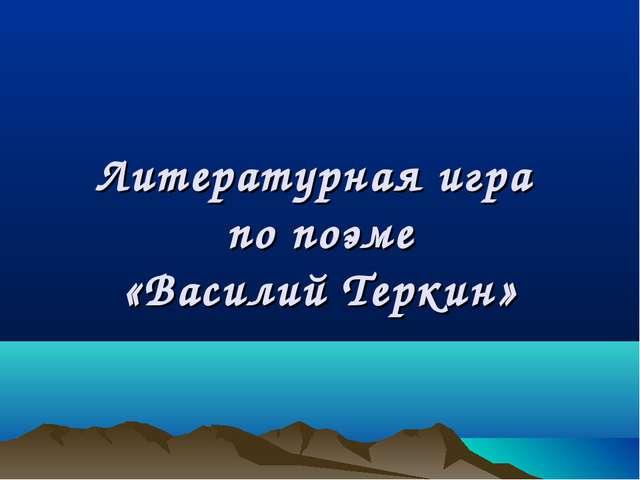 Литературная игра по поэме «Василий Теркин»