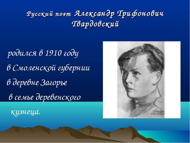 Русский поэт Александр Трифонович Твардовский родился в 1910 году в Смоленско...