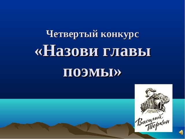 Четвертый конкурс «Назови главы поэмы»