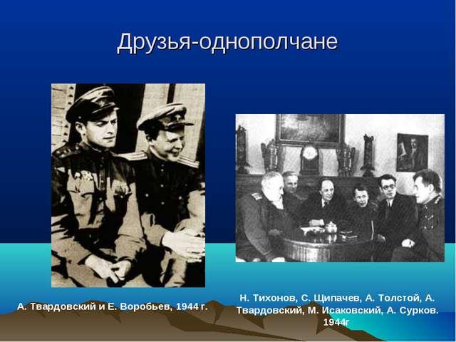 Друзья-однополчане А. Твардовский и Е. Воробьев, 1944 г. Н. Тихонов, С. Щипач...