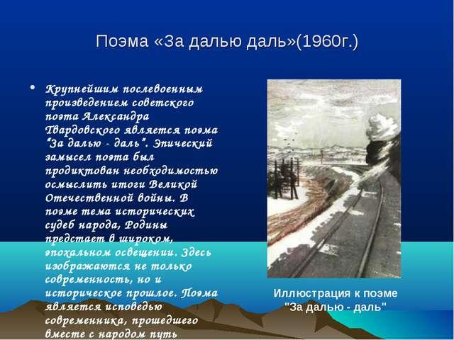 Поэма «За далью даль»(1960г.) Крупнейшим послевоенным произведением советског...