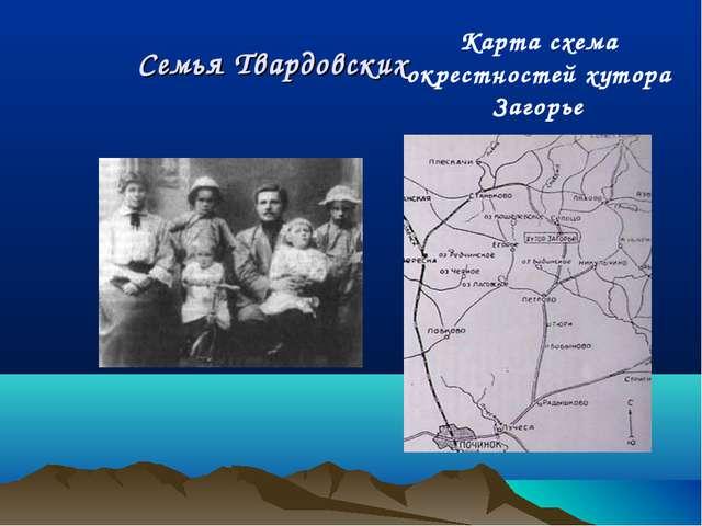 Семья Твардовских Карта схема окрестностей хутора Загорье