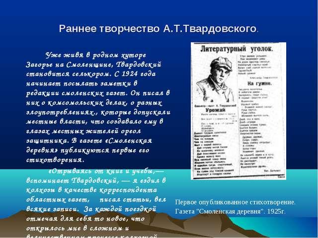Раннее творчество А.Т.Твардовского. Уже живя в родном хуторе Загорье на Смо...