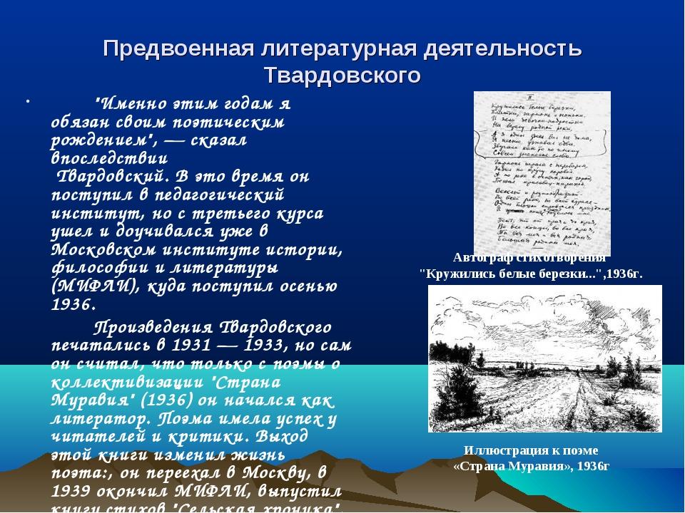 """Предвоенная литературная деятельность Твардовского """"Именно этим годам я обяз..."""
