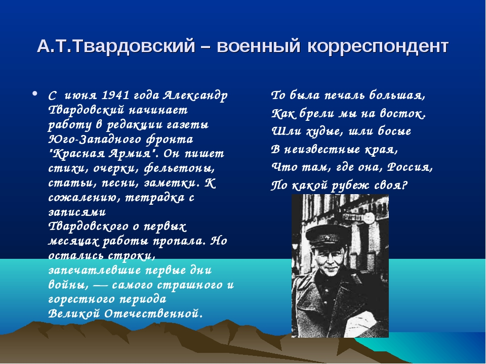 А.Т.Твардовский – военный корреспондент С июня 1941 года Александр Твардовски...
