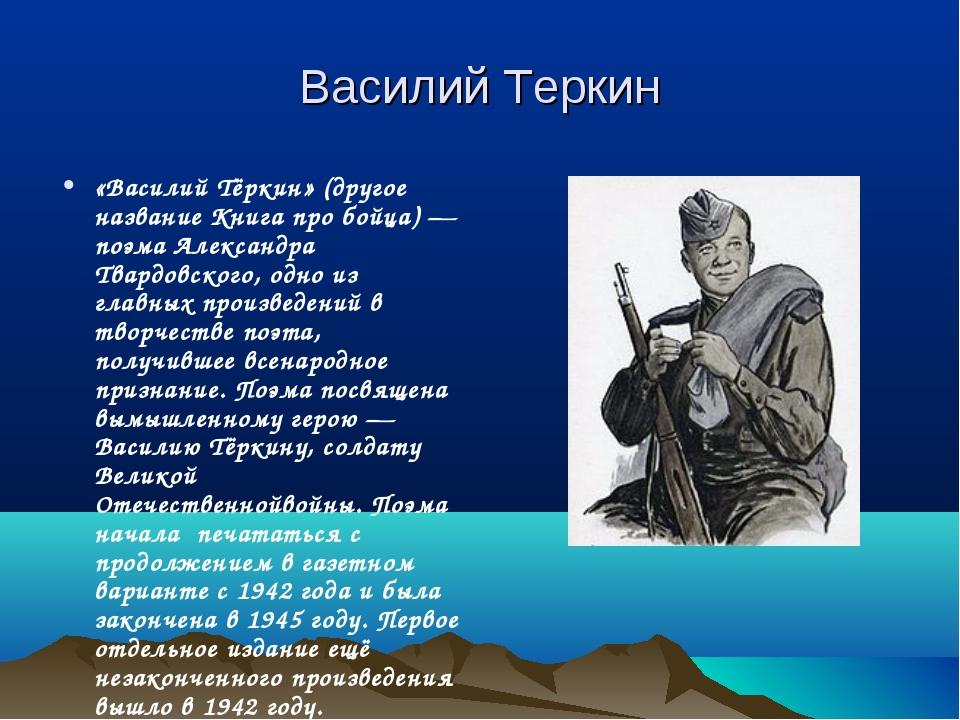 Василий Теркин «Василий Тёркин» (другое название Книга про бойца)— поэма Але...
