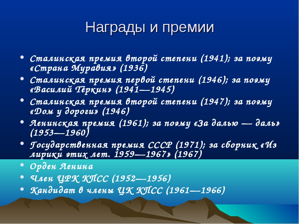Награды и премии Сталинская премия второй степени (1941); за поэму «Страна Му...