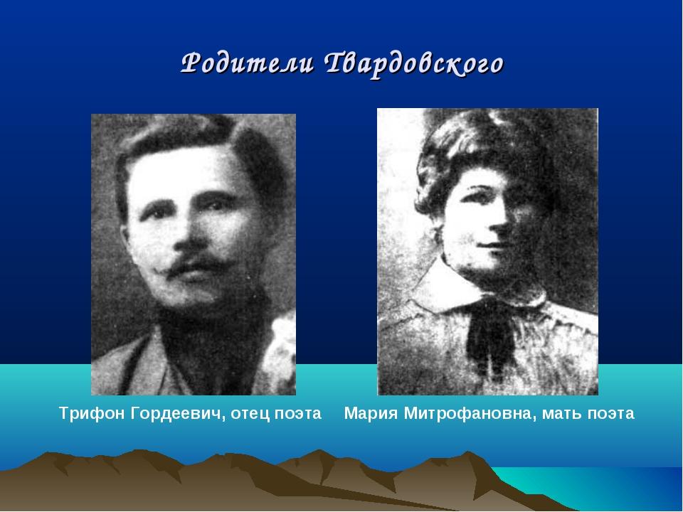 Родители Твардовского Трифон Гордеевич, отец поэта Мария Митрофановна, мать п...