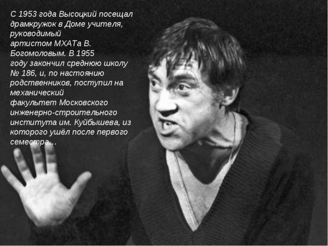 С1953 годаВысоцкий посещал драмкружок в Доме учителя, руководимый артистом...