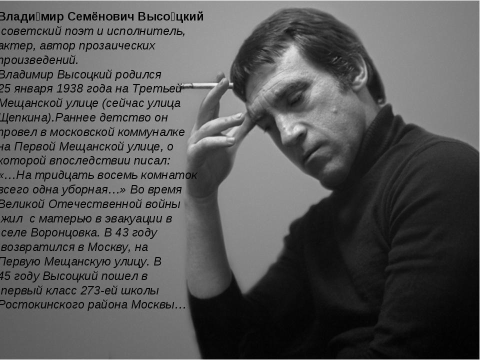 Влади́мир Семёнович Высо́цкий советскийпоэт и исполнитель, актер, автор пр...