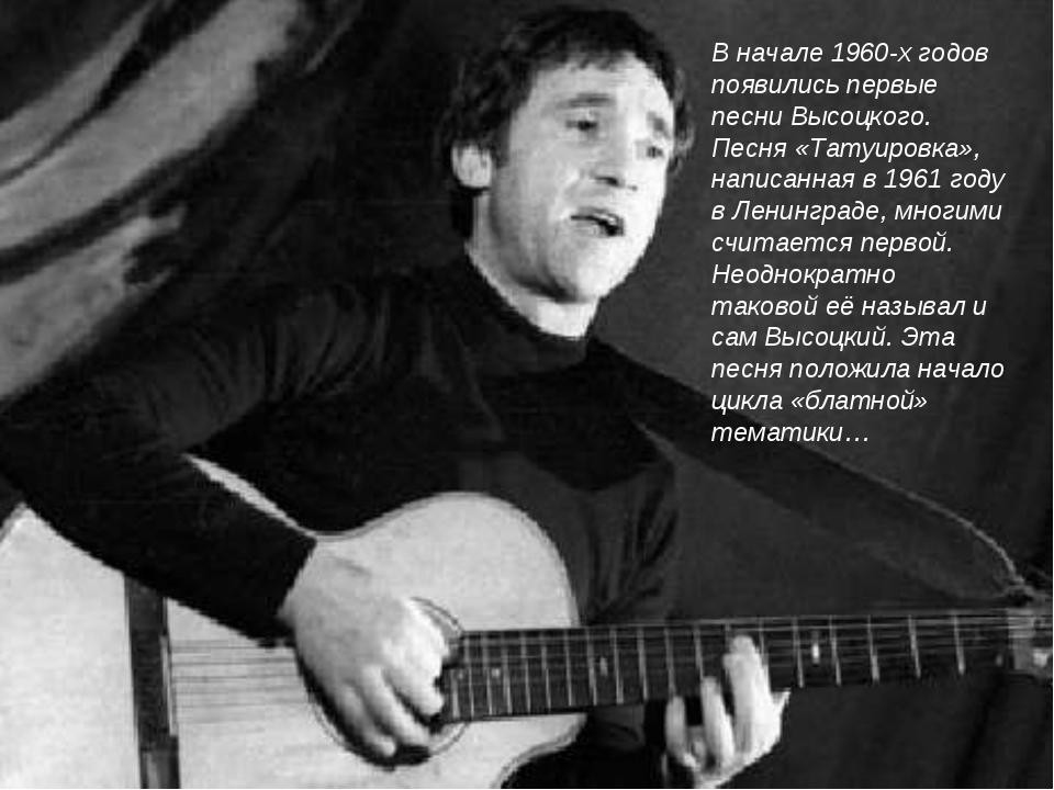 В начале1960-хгодов появились первые песни Высоцкого. Песня «Татуировка», н...