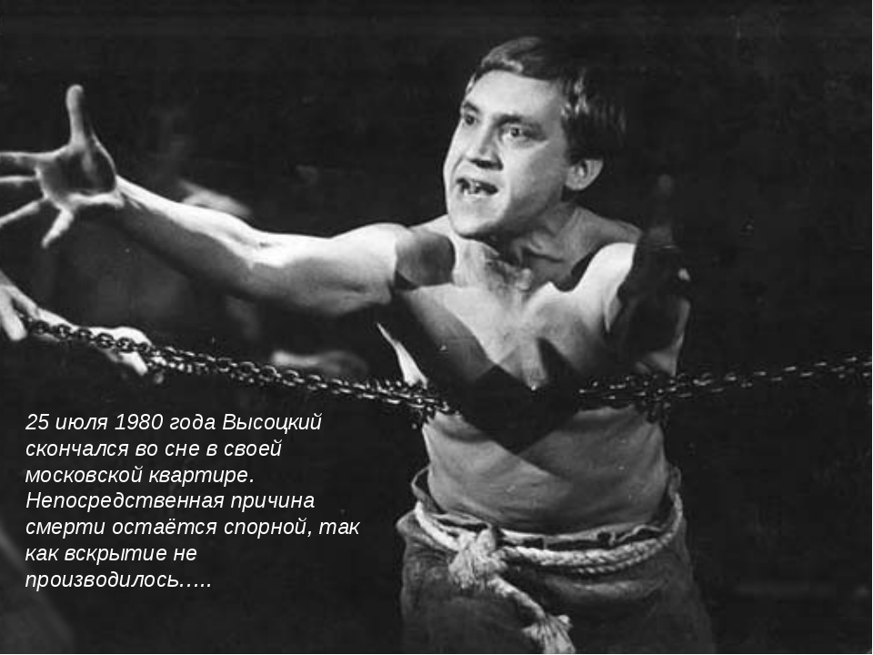 25 июля1980 годаВысоцкий скончался во сне в своей московской квартире. Непо...