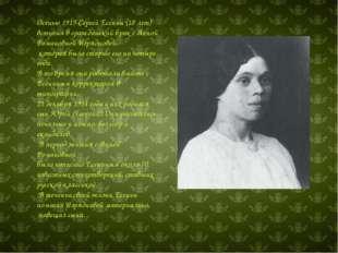 Осенью 1913 Сергей Есенин (18 лет) вступил в гражданский брак с Анной Романов