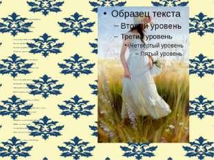 Не бродить, не мять в кустах багряных Лебеды и не искать следа. Со снопом вол