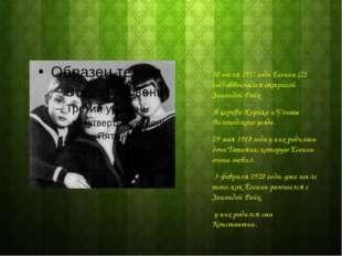 30 июля 1917 года Есенин (21 год) обвенчался актрисой Зинаидой Райх в церкви