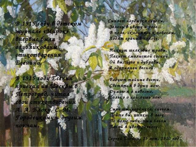 Сыплет черёмуха снегом, Зелень в цвету и росе. В поле, склоняясь к побегам, Х...