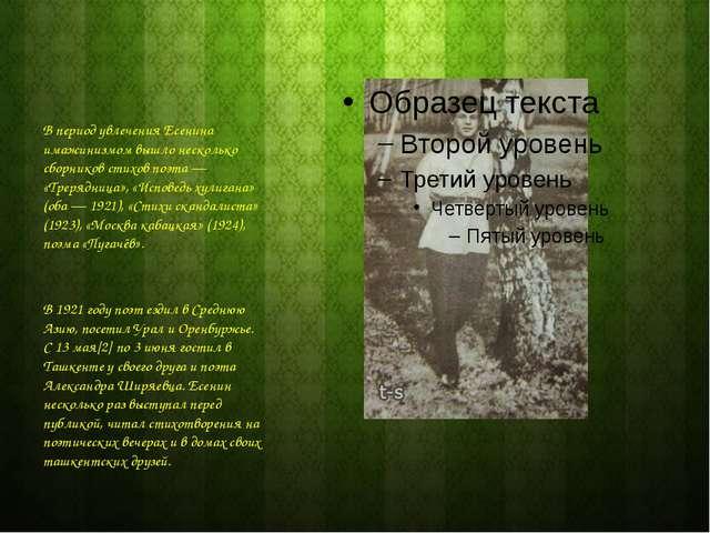 В период увлечения Есенина имажинизмом вышло несколько сборников стихов поэт...