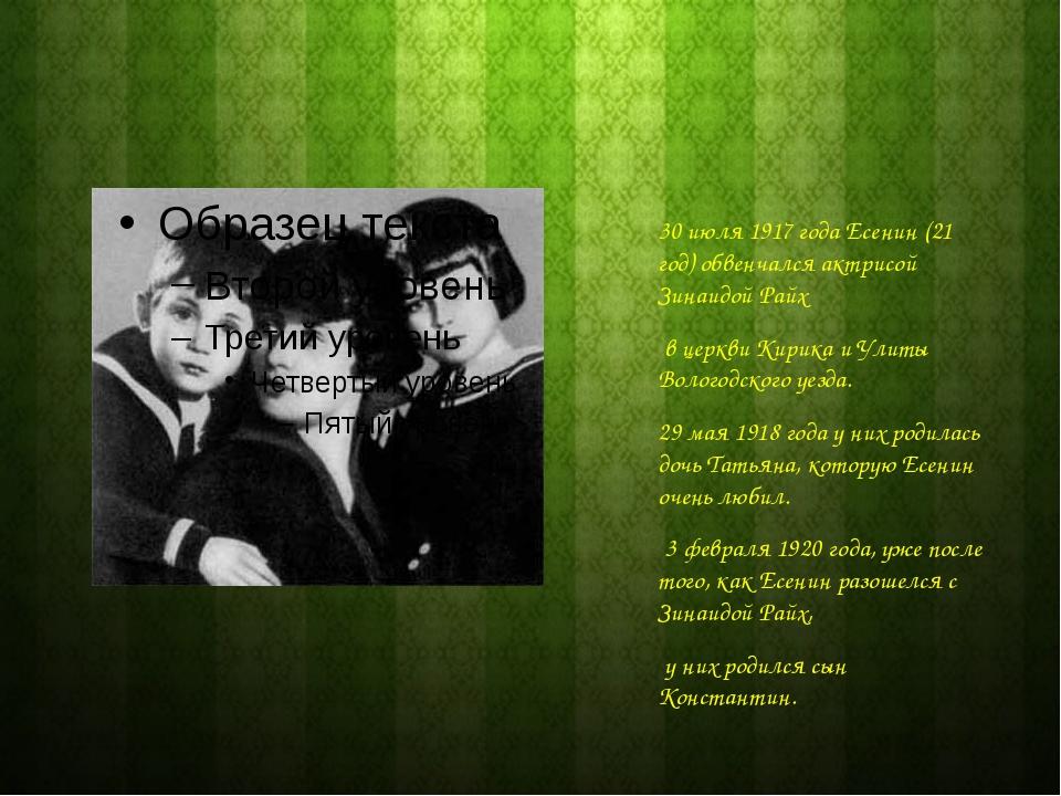 30 июля 1917 года Есенин (21 год) обвенчался актрисой Зинаидой Райх в церкви...