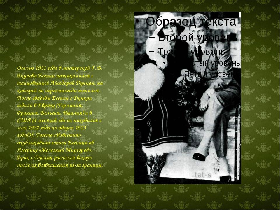 Осенью 1921 года в мастерской Г. Б. Якулова Есенин познакомился с танцовщице...