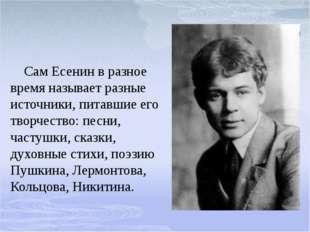 Сам Есенин в разное время называет разные источники, питавшие его творчество