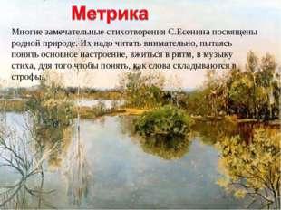 Многие замечательные стихотворения С.Есенина посвящены родной природе. Их над