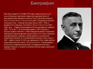 Иван Бунин родился 10 октября 1870 года в старинной дворянской семье в Вороне