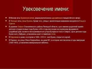 Увековечение имени: В Москве есть Бунинская аллея, рядом расположена одноимён
