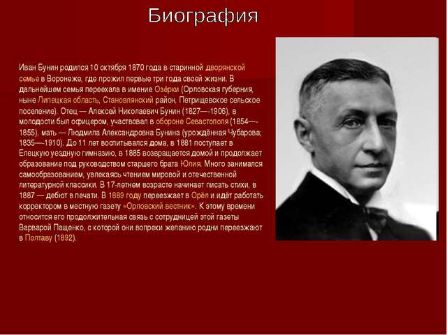 Иван Бунин родился 10 октября 1870 года в старинной дворянской семье в Вороне...