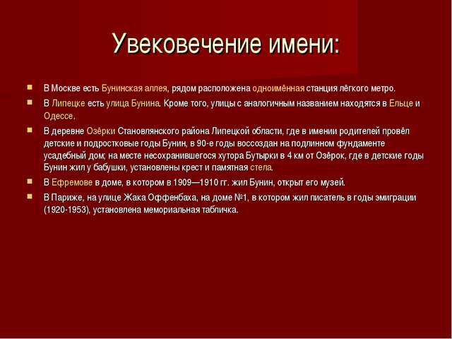 Увековечение имени: В Москве есть Бунинская аллея, рядом расположена одноимён...