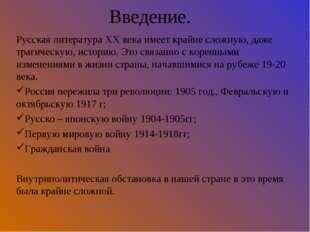 Введение. Русская литература ХХ века имеет крайне сложную, даже трагическую,