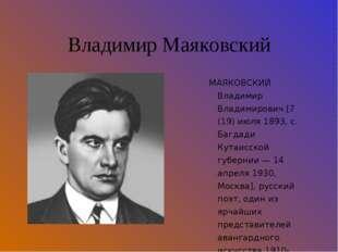Владимир Маяковский МАЯКОВСКИЙ Владимир Владимирович [7 (19) июля 1893, с. Ба