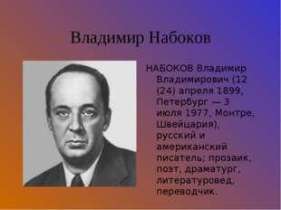 Владимир Набоков НАБОКОВ Владимир Владимирович (12 (24) апреля 1899, Петербур