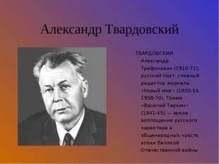 Александр Твардовский ТВАРДОВСКИЙ Александр Трифонович (1910-71), русский поэ