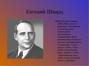 Евгений Шварц ШВАРЦ Евгений Львович (1896-1958), русский драматург. Насыщенны