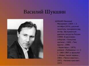 Василий Шукшин ШУКШИН Василий Макарович (1929 — 2 октября 1974), русский писа