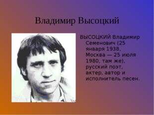 Владимир Высоцкий ВЫСОЦКИЙ Владимир Семенович (25 января 1938, Москва — 25 ию
