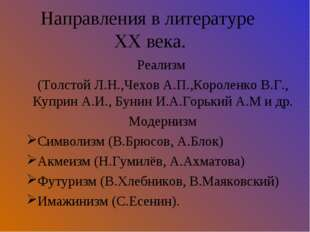 Направления в литературе ХХ века. Реализм (Толстой Л.Н.,Чехов А.П.,Короленко