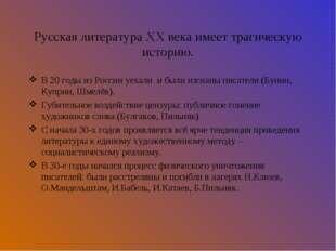 Русская литература ХХ века имеет трагическую историю. В 20 годы из России уех