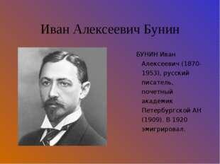 Иван Алексеевич Бунин БУНИН Иван Алексеевич (1870-1953), русский писатель, по
