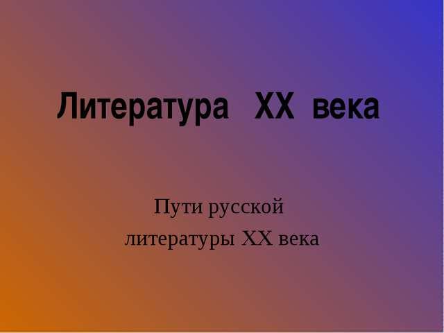 Литература ХХ века Пути русской литературы ХХ века