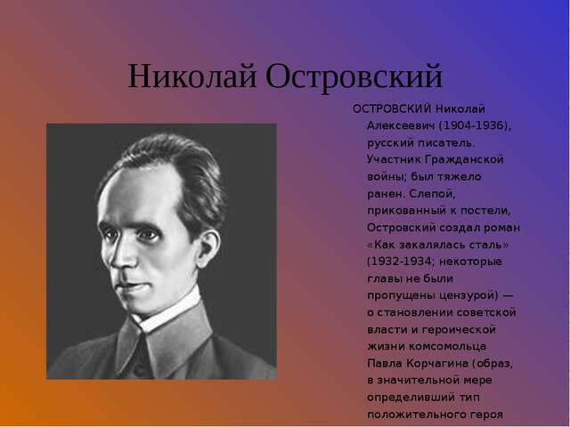 Николай Островский ОСТРОВСКИЙ Николай Алексеевич (1904-1936), русский писател...