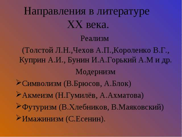 Направления в литературе ХХ века. Реализм (Толстой Л.Н.,Чехов А.П.,Короленко...