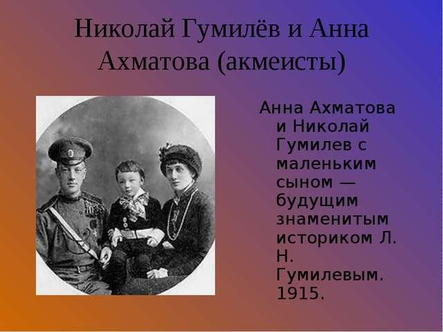 Николай Гумилёв и Анна Ахматова (акмеисты) Анна Ахматова и Николай Гумилев с...