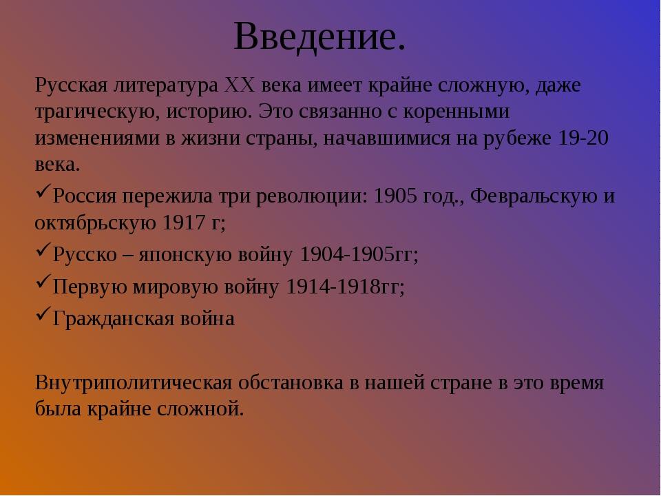 Введение. Русская литература ХХ века имеет крайне сложную, даже трагическую,...