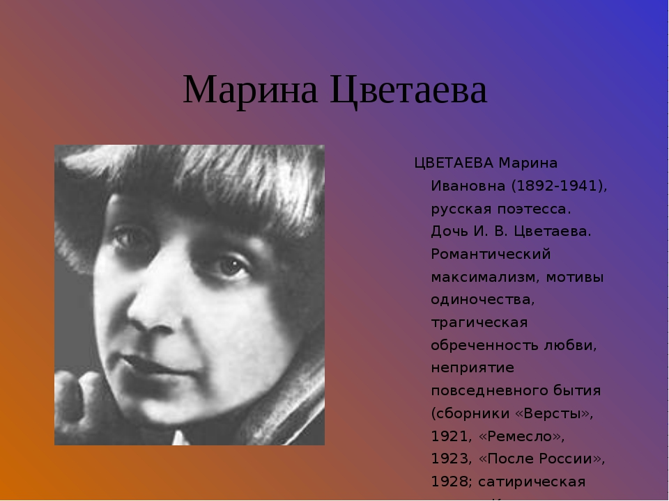 Марина Цветаева ЦВЕТАЕВА Марина Ивановна (1892-1941), русская поэтесса. Дочь...
