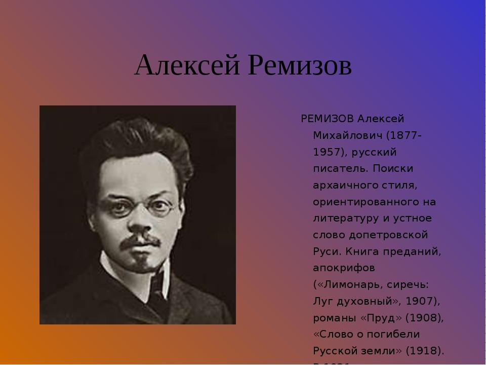 Алексей Ремизов РЕМИЗОВ Алексей Михайлович (1877-1957), русский писатель. Пои...