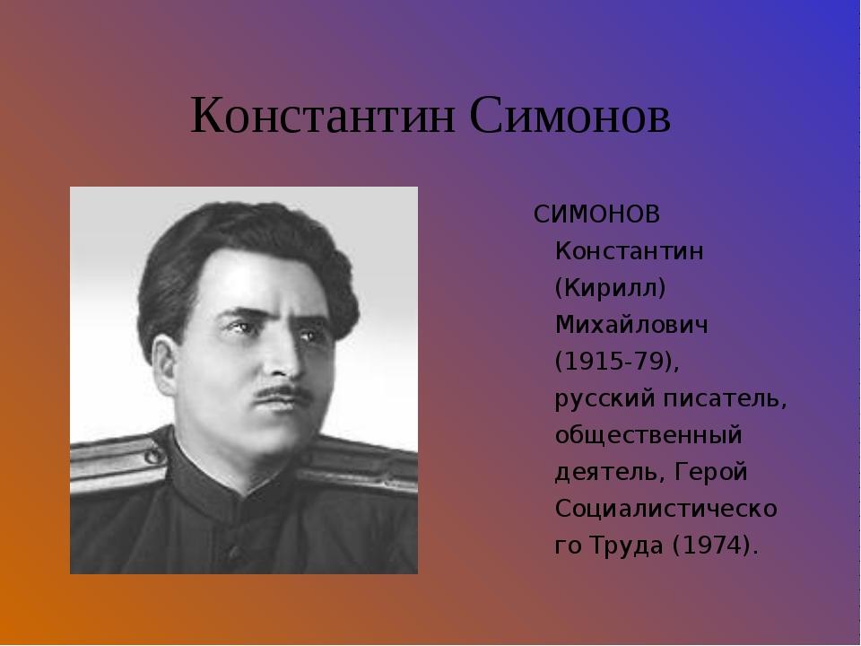 Константин Симонов СИМОНОВ Константин (Кирилл) Михайлович (1915-79), русский...